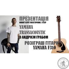 Презентація Yamaha та розіграш гітари